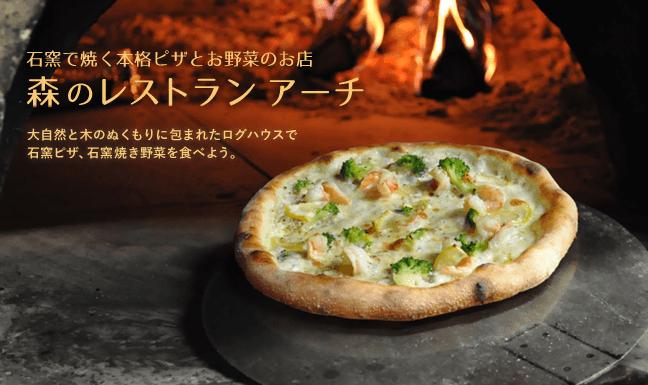 石窯で焼く本格ピザとお野菜のお店 森のレストラン アーチ
