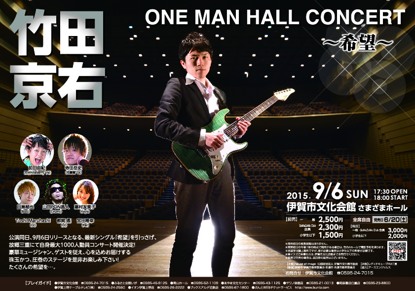竹田京右 ONE MAN HALL CONCERT