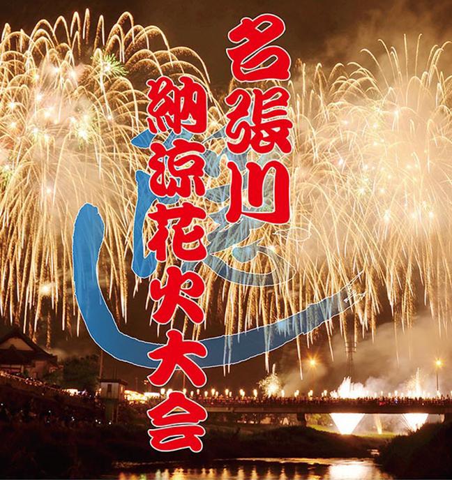 名張川納涼花火大会 2016