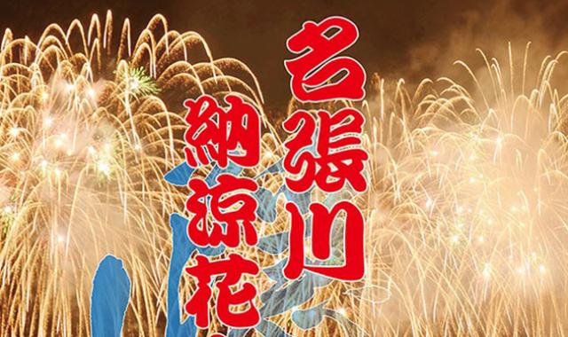 名張川納涼花火大会 2016 サムネイル